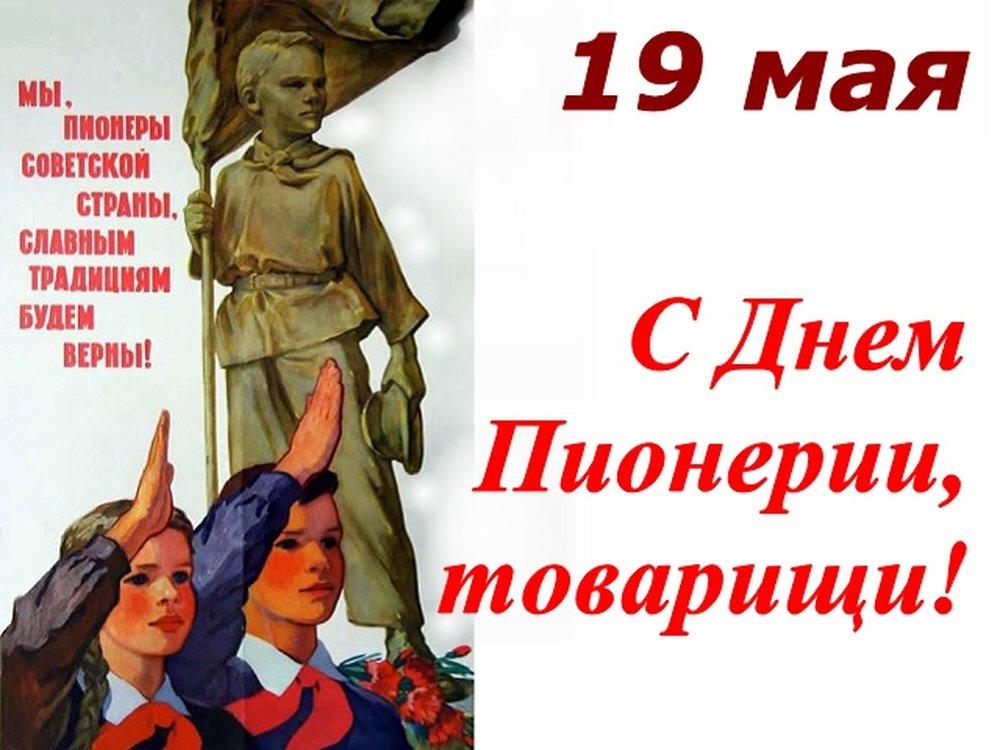 Открытки с днем пионерии советские, поздравление марта