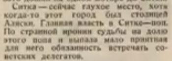 1929 Шестаков Ситка.jpg